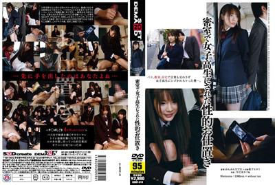 【SDMT-014】女高中生在密室内接受性惩罚 早乙女露依