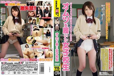 [SDMT-113]穿着尿布的淫荡女学生 早乙女露依