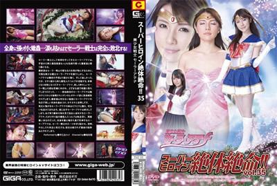 【THZ-35】超级女主角穷途末路!!35美少女战士水手雅典娜 早乙女露依
