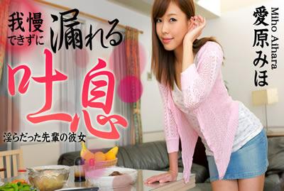 【heyzo-0558】淫乱的前辈的女朋友~爱本美穗