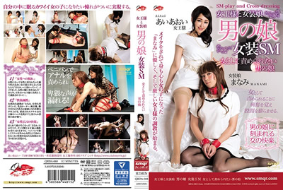 【qrda-088】女王装伪娘SM想被责备男人的女儿 女装美少年被抽插到前列腺高潮!