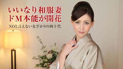 [011318_207] 人妻抚子调教〜适合穿和服的不幸中年女性〜 美堂合奏