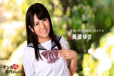 [011417_465]              超喜欢小矮人的速溶奶嘴~可爱笑容的制服巨乳少女~