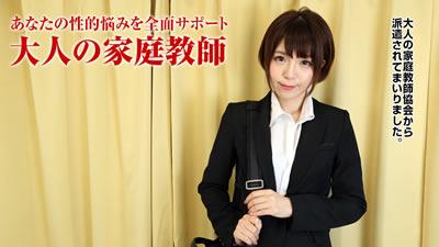 【012018_210】 大人限定的家庭教师 桜瀬奈