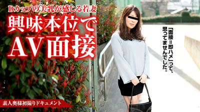 [012618_213] 外行太太首次拍摄文档57 岡村香澄