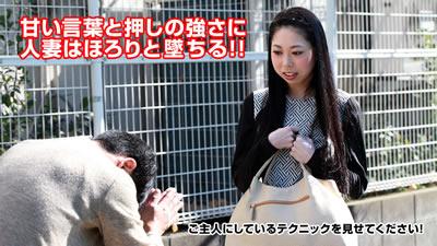 [013018_215] 说服主妇35〜欲望和贞操观念〜藍原瑞樹