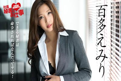 [062218-690]     社长秘书的工作Vol.10
