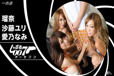 点击播放《【070616_001】      涮肉007〜爱我的女人们〜》