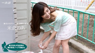 【072817_558】         早起邻居人妻不穿奶罩倒垃圾真欠干 米仓乃亚