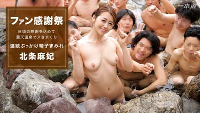 【081116_359】     温泉幹砲粉丝感谢祭 北条麻妃