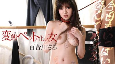 【091019-001】       一个变成变态宠物的女人