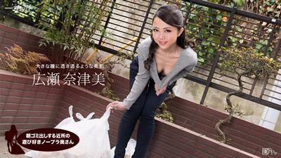 [091617_581]      早起邻居人妻不穿奶罩倒垃圾真欠干 广濑奈津美