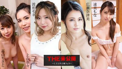 【111319-001】       THE未公开〜仁王立王口交〜