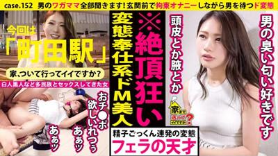 【277DCV-152】                   留学生美女姐姐的变态请求为了臭臭的肉棒任何过分的要求都接受