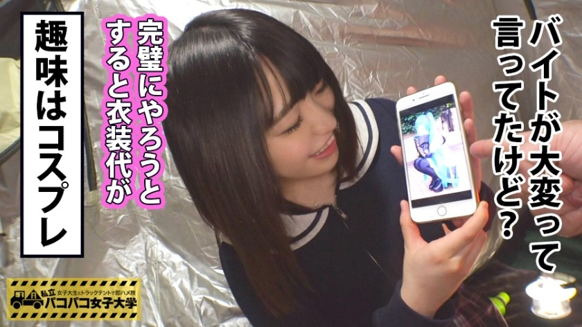 【300MIUM-243】   21岁 女子大学生(人间社会学部3年生)