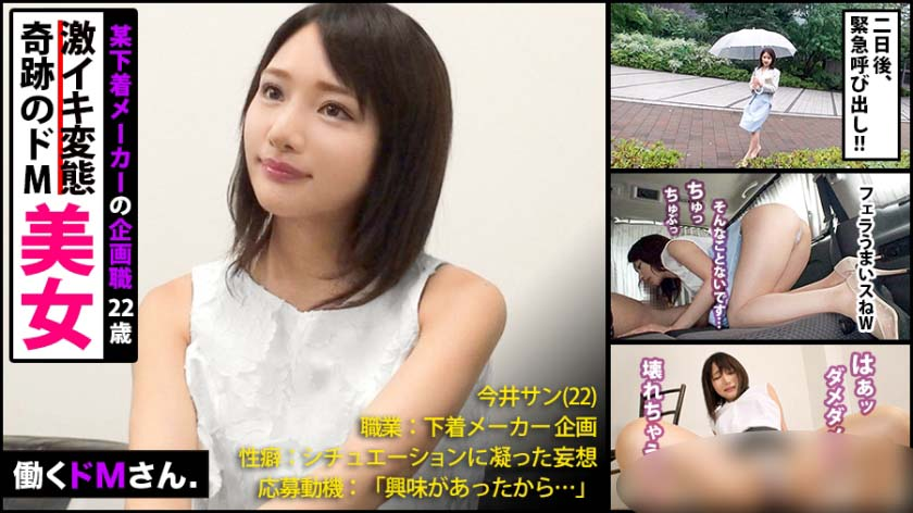 【300MIUM-328】    22岁的性感少女内衣销售员 金井