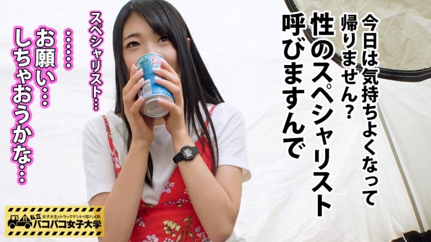 【300MIUM-331】   20岁 女子大学生(文学部2年生)