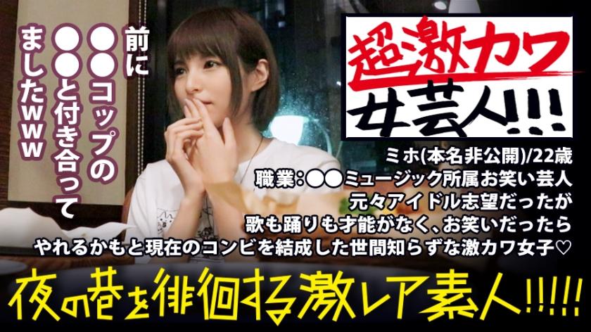 【300MIUM-335】   22岁喜剧演员(女仆咖啡馆字节)