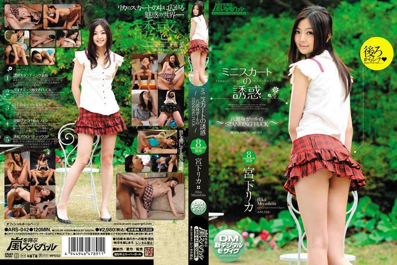 【ARS-042】             超短裙的诱惑~八头身女的