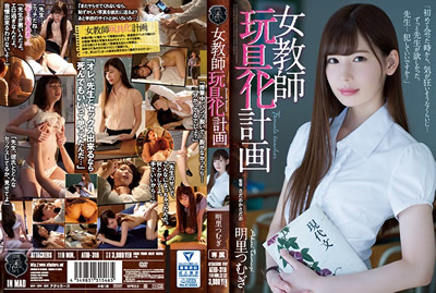 【ATID-318】     女教师玩具化计划