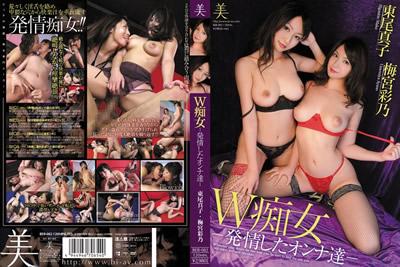 [BEB-082] 潮男M东潮-野梅宫的荡妇W