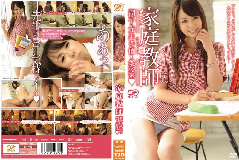 【BF-105】              家庭教师润子老师的个人授课