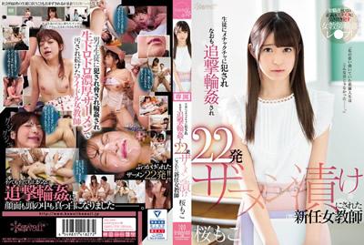 【CAWD-002】 追击轮奸22发精液腌制的新任女教师 樱萌子