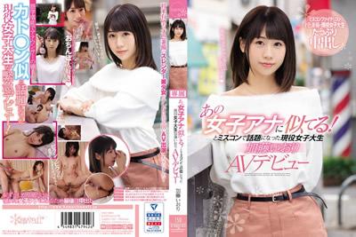 【CAWD-051】    就像那个女安娜! 活跃的女大学生加藤Iori AV首次亮相成为Miscon的话题