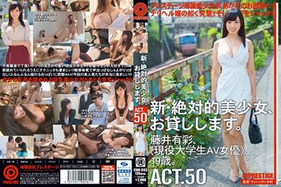 【CHN-093】     新绝对的美少女,借给你。ACT.50藤