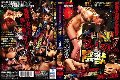 【CMN-207】       悲叹的肉弹女警护官7美腿SP面部OFF的阴兽