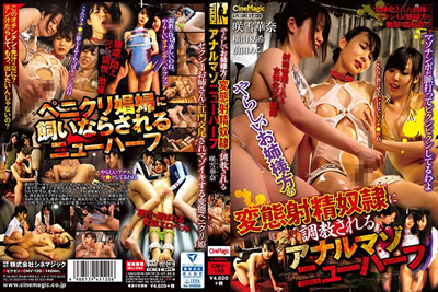 【CMV-120】           变态姐姐的变态射精奴隶训练的肛门Maso人妖