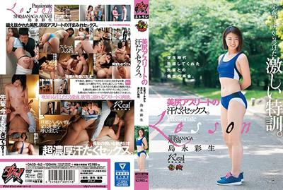 [DASD-463] 美尻运动员的喷汗性交 教练的激烈特训 岛永彩生