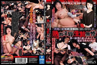 【DBER-011】 熟肉淫辱生祭凄惨第一话:陷入陷阱的寡妇、惊人的升天地狱 早川奈里濑