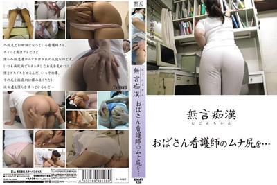 [DMAT-128B]      无声护士姨妈护士的Muchi屁股…