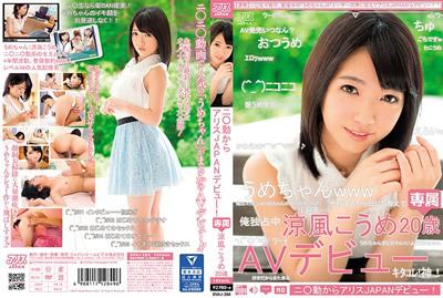【DVAJ-284】 Niconico实况主到AliceJapan出道! 凉风小梅