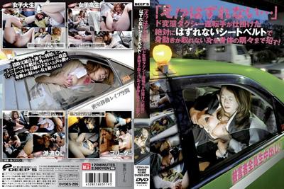 "【DVDES-205】              ""诶!?不会落空…""变态出租车司机系的绝对不会掉下来的安全带,会把无法"