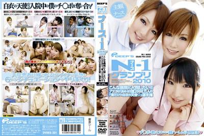 "【DVDES-321】           想要护士-1大奖赛2010这样的护士!你所决定的1亿2000万人的""只属于我"