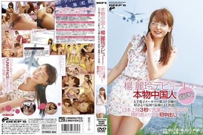 【DVDES-354】             女儿好奇心第一次也是最后的AV演出!登陆日本3秒,比语言先!比订婚者先中
