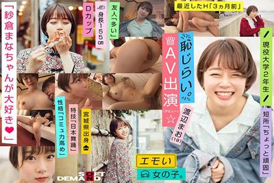 "【EMOI-009】            可爱的女孩/害羞的AV出演(出道)/""最喜欢纱仓茉酱了◆""/D罩杯/身高15"