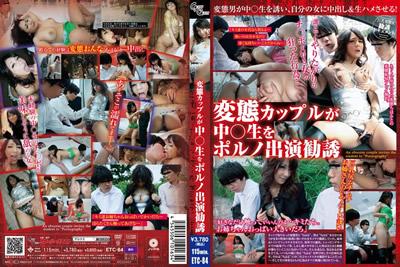 【ETC-084】           变态情侣邀请中○生出演色情电影