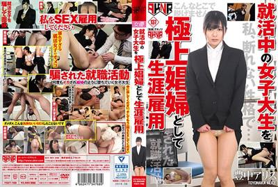 【FSET-768】把求职女大生当极上妓女雇用 豊中爱丽丝