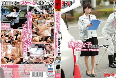 点击播放《【FSET-837】   勤务女子 职业妇女的高潮方法 建设公司勤务 佳奈25歳 真中佳奈》
