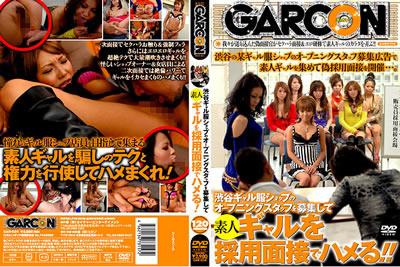 【GAR-034】        募集涉谷辣妹服装店的开场工作人员,通过录用素人辣妹的面试来放松自己!