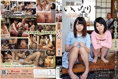 【GVG-924】  与住在旅馆的从顺姊妹性交 栗衣美衣 清野雫