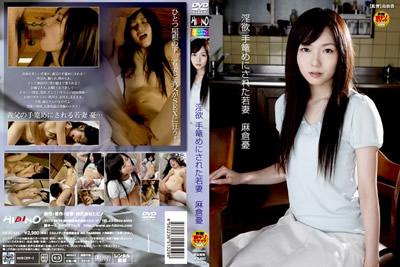 【HAVD-632】                 淫欲 被暴力性侵的少妻
