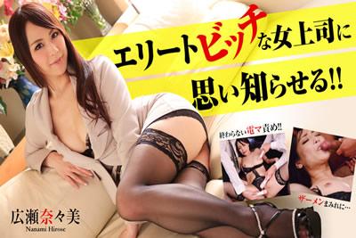 【HEYZO-0865】          提醒她的精英B子女人老板!!!