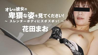 [HEYZO-1916]      花田真央请看我女友猥亵的样子!~身材苗条裤子!~-成人视频HEYZO