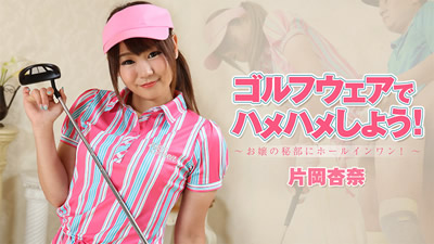 [HEYZO-1927]           片冈杏奈用高尔夫服装入迷吧!~大小姐的秘部一入洞!~-成人视频HEYZO