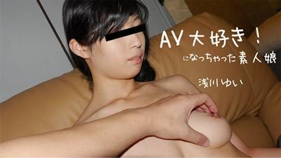 【HEYZO-1935】    最喜欢AV了!素人娘2-成人视频HEYZO