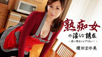 【HEYZO-1937】         榎田麻友美成熟痴女的淫乱诱惑~想让年轻的男人变得可爱!~-成人视频HEYZO